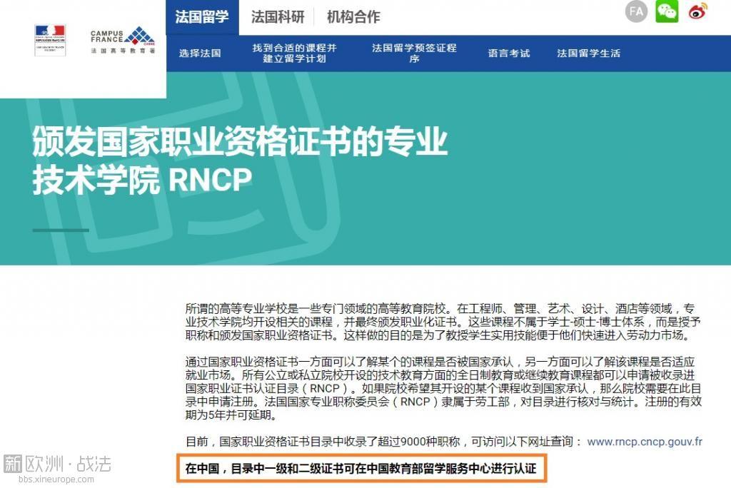CampusDeFrance_RNCP.jpg