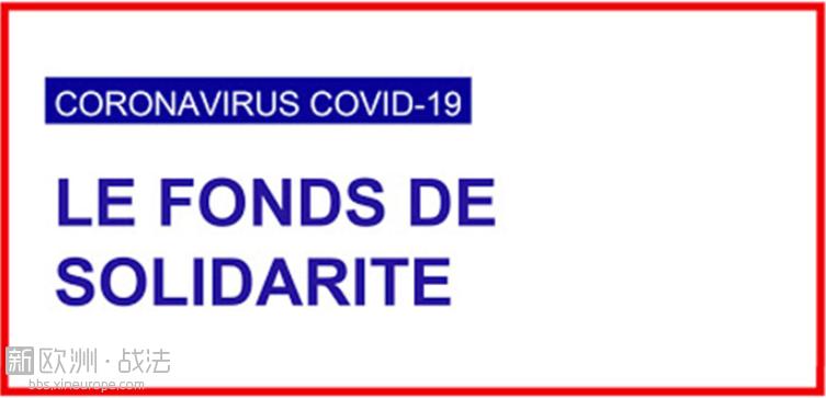 12.02.2020 法国2021年疫情经济补助新政追踪解析 1 PHOTO 1.png